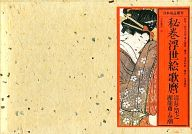 <<趣味・雑学>> 秘巻浮世絵歌麿・清長・栄之・湖竜斎・春潮 / 岡本太郎