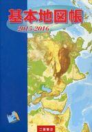 <<歴史・地理>> 基本地図帳<2015‐2016>