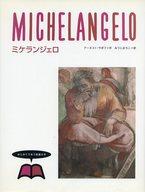 <<児童書・絵本>> ミケランジェロ / アーネスト・ラボフ