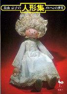 <<趣味・雑学>> 米山京子の人形集 メルヘンの世界 / 米山京子