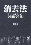 <<趣味・雑学>> 消去法シークレット・ファイル 2015-2016 / 高橋学