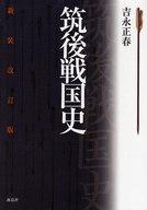 <<歴史・地理>> 筑後戦国史 新装改訂版 / 吉永正春