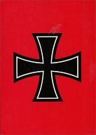 <<政治・経済・社会>> ナチス・プロパガンダ 絶対の宣伝(1) 宣伝的人間の研究 ゲッベルス / 草森紳一