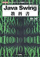 <<コンピュータ>> Java Swing 教科書-GUIプログラミングの標準コンポーネント / 赤間世紀