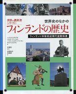 <<歴史・地理>> 世界史のなかのフィンランドの歴史 / H・R・アホ