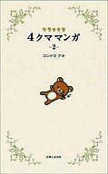 <<児童書・絵本>> リラックマ 4クママンガ 2 / コンドウアキ