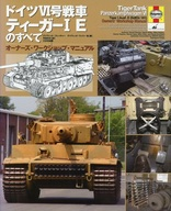 <<趣味・雑学>> ドイツ6号戦車 ティーガーIEのすべて / D・フレッチャー