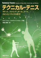 <<科学・自然>> テクニカル・テニス ラケット、ストリング / R・クロス