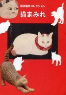 <<芸術・アート>> 招き猫亭コレクション 猫まみれ