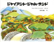 <<児童書・絵本>> ジャイアントジャムサンド / J・V・ロード