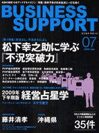 <<政治・経済・社会>> ビジネス・サポート 2009・7