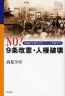 <<政治・経済・社会>> NO!9条改憲・人権破壊-反戦青年委員会 / 高見圭司