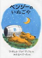 <<児童書・絵本>> ベンジーのいぬごや / M・B・グレアム