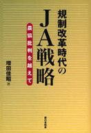 <<政治・経済・社会>> 規制改革時代のJA戦略-農協批判を越えて / 増田佳昭