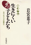 <<政治・経済・社会>> 生きにくい子どもたち / 岩宮恵子