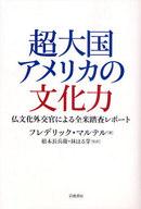 <<政治・経済・社会>> 超大国アメリカの文化力-仏文化外交官によ / F・マルテル