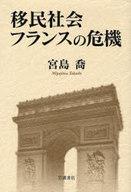 <<政治・経済・社会>> 移民社会フランスの危機 / 宮島喬