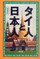 <<政治・経済・社会>> タイ人と日本人 増補新版 / 斎藤親載