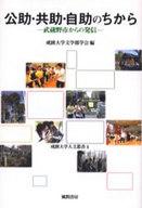 <<政治・経済・社会>> 公助・共助・自助のちから-武蔵野市からの / 成蹊大学文学部学会