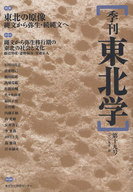 <<政治・経済・社会>> 季刊 東北学 19 / 東北文化研究センター