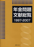 <<政治・経済・社会>> 97-07 年金問題文献総覧