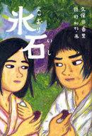 <<児童書・絵本>> 氷石 / 久保田香里