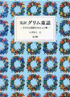 <<政治・経済・社会>> 完訳 グリム童話 全2巻セット / グリム兄弟
