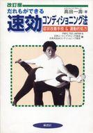 <<政治・経済・社会>> 速効コンディショニング法 改訂版 / 高田一壽
