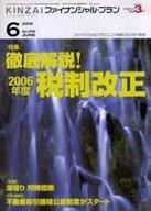 <<政治・経済・社会>> KINZAIファイナンシャル・プ 256 / ファイナンシャル・プ