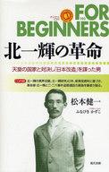 <<政治・経済・社会>> 北一輝の革命 CD付 / 松本健一