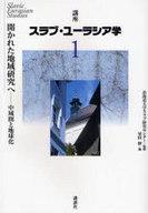 <<政治・経済・社会>> 開かれた地域研究へ-中域圏と地球化 / 北海道大学スラブ研究
