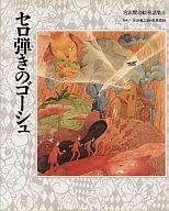 <<児童書・絵本>> セロ弾きのゴーシュ / 宮沢賢治