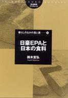 <<政治・経済・社会>> 日豪EPAと日本の食料 / 鈴木宣弘