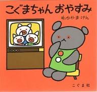 <<児童書・絵本>> こぐまちゃんおやすみ / わかやまけん