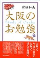 <<政治・経済・社会>> 大阪のお勉強 / 前垣和義