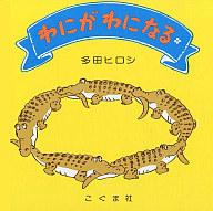 <<児童書・絵本>> わにがわになる / 多田ヒロシ