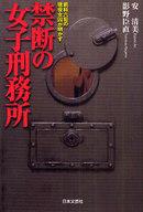 <<政治・経済・社会>> 禁断の女子刑務所 / 安清美