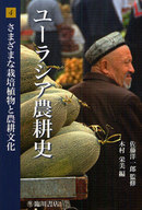 <<政治・経済・社会>> さまざまな栽培植物と農耕文化 / 佐藤洋一郎