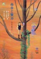 <<児童書・絵本>> CD付)南吉と賢治-かよいあう心 / 西川小百合