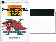 <<ゲーム>> X68000 ゲーム改造プログラム122 / 電脳芸夢解析工房