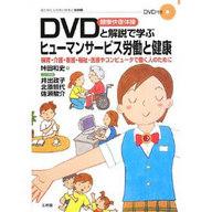 <<政治・経済・社会>> ヒューマンサービス労働と健康 DVD付き / 垰田和史