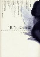 <<政治・経済・社会>> 「共生」の内実-批判的社会言語学からの問 / 植田晃次