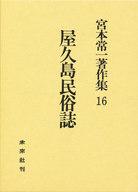 <<政治・経済・社会>> 屋久島民俗誌 / 宮本常一