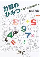 <<児童書・絵本>> 計算のひみつ-考え方の練習帳- / 瀬山士郎
