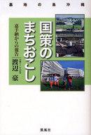 <<政治・経済・社会>> 基地の島沖縄 国策のまちおこし-嘉手納か / 渡辺豪