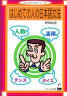<<語学>> はじめての人の日本語文法 はじめての人シリーズ / 野田尚史