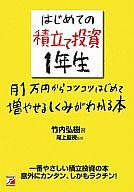 <<政治・経済・社会>> はじめての積立て投資1年生 月1万円からコツコツはじめて増やせるしくみがわかる本 / 竹内弘樹