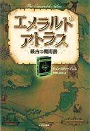 <<児童書・絵本>> エメラルド・アトラス 最古の魔術書 / J・スティーブンス