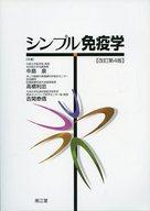 <<健康・医療>> シンプル免疫学 改訂第4版 / 中島泉