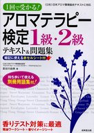 <<政治・経済・社会>> アロマテラピー検定1級・2級テキスト&問 / 長谷川由美